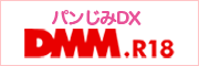 パンじみDX DMM